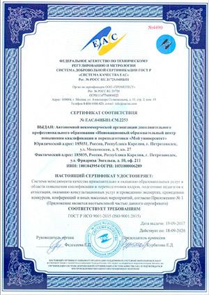 Сертификат качества ИСО 1