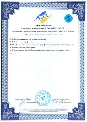 Сертификат качества ИСО 2