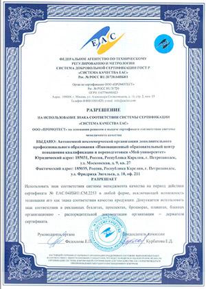 Сертификат качества ИСО 3