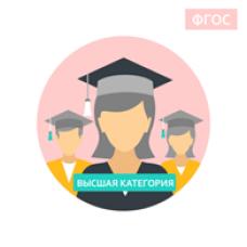 Аттестация педагогов по ФГОС:  высшая категория
