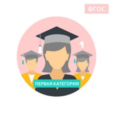 Аттестация педагогов по ФГОС: 1 категория