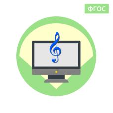 """курс повышения квалификации """"Информационные технологии в преподавании музыки в условиях ФГОС"""""""