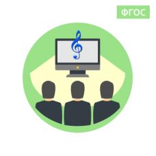 """курс повышения квалификации """"Применение информационно-коммуникативных технологий в музыкальном образовании в условиях реализации ФГОС"""""""
