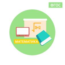 Мультимедийный урок по математике в соответствии с требованиями ФГОС