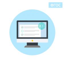 Использование on-line тестов как инструмента оценивания образовательных результатов в соответствии с требованиями ФГОС