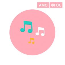 """курс повышения квалификации """"Разработка урока музыки по технологии АМО в условиях внедрения ФГОС"""""""