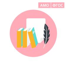 Разработка урока русского языка и литературы по технологии активных методов обучения в условиях внедрения ФГОС