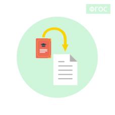 Создание рабочей программы по предмету с учетом требований ФГОС