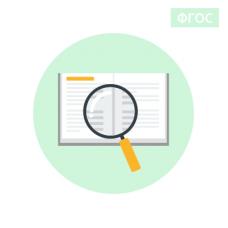 Экспериментальная работа в образовательной организации в условиях реализации ФГОС