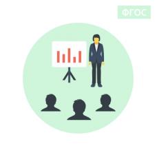 Подготовка и проведение открытого урока с учетом требований ФГОС