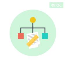 Проектирование системы домашних заданий в условиях внедрения ФГОС