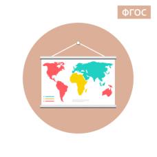 Современные подходы к организации образовательного процесса по предмету География в условиях реализации ФГОС ОО