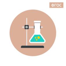Обучение химии в условиях введения ФГОС ООО