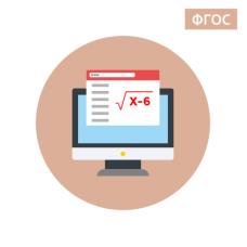 Современный урок математики с учетом требований ФГОС