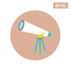 """Учитель астрономии - программа """"Теория и методика преподавания астрономии в образовательной организации"""", 300 часов"""
