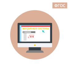"""курс повышения квалификации """"Внедрение систем компьютерной математики в учебный процесс в условиях реализации ФГОС"""""""