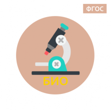 """курс повышения квалификации """"Актуальные вопросы обучения биологии в условиях введения ФГОС"""""""