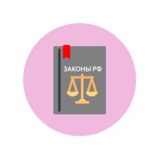 Основы правовых знаний педагога
