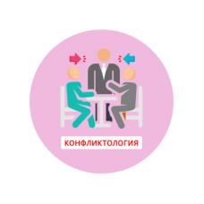 """курс повышения квалификации """"Конфликтология для руководителя"""""""