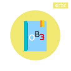 ФГОС на уроках чтения в коррекционных ОО для обучающихся с интеллектуальными нарушениями