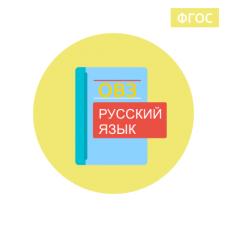 ФГОС на уроках русского языка в коррекционных ОО для обучающихся с интеллектуальными нарушениями