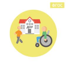 """курс повышения квалификации """"Воспитание и обучение детей с ограниченными возможностями здоровья (ОВЗ), детей-инвалидов дошкольного возраста  в условиях инклюзивного образования"""""""