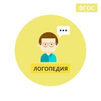 """курс повышения квалификации """"Логопедическое с.."""