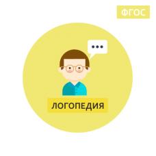 Логопедическое сопровождение детей, имеющих задержку психического развития  в соответствии с требованиями ФГОС