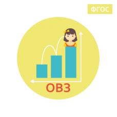 """курс повышения квалификации """"Современный урок (занятие) для детей с ограниченными возможностями здоровья (ОВЗ) как одна из форм реализации ФГОС."""""""