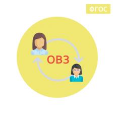 """курс повышения квалификации """"Взаимодействие с родителями детей с ограниченными возможностями здоровья (ОВЗ)"""""""