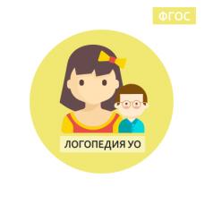 Логопедическое сопровождение детей с умственной отсталостью (интеллектуальными нарушениями) в условиях внедрения и реализации ФГОС