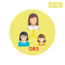 """курс повышения квалификации """"Взаимодействие субъектов коррекционно-развивающего процесса при работе с детьми с ограниченными возможностями здоровья (ОВЗ) в условиях реализации ФГОС"""""""