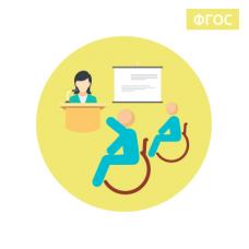 """курс повышения квалификации """"Современный урок (занятие) для детей с ограниченными возможностями здоровья (ОВЗ) (в том числе при условии инклюзии) как одна из форм реализации ФГОС"""""""