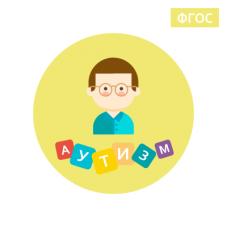 """курс повышения квалификации """"Образование и сопровождение детей с расстройствами аутистического спектра в условиях внедрения и реализации ФГОС"""""""