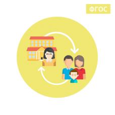 Организация взаимодействия и сотрудничества школы и родителей детей с ОВЗ