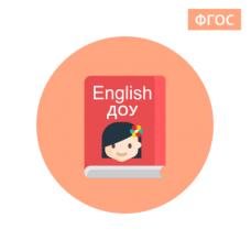 Обучение английскому в детском саду в контексте реализации ФГОС ДО