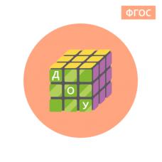 Организация развивающих игр в ДОУ как эффективная форма реализации ФГОС дошкольного образования