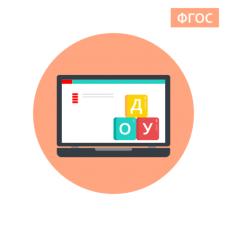 Эффективное применение ИКТ в дошкольном образовании в рамках ФГОС
