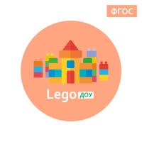 """курс повышения квалификации """"Lego – конструир.."""