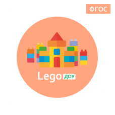 """курс повышения квалификации """"Lego – конструирование в детском саду в соответствии с ФГОС ДО"""""""