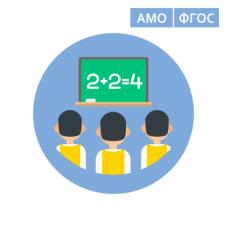 Разработка урока в начальной школе по технологии АМО в условиях внедрения ФГОС