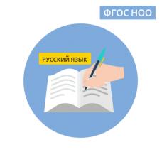 Разработка урока русского языка по ФГОС НОО