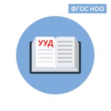"""курс повышения квалификации """"Проектируем универсальные учебные действия на уроках по ФГОС НОО"""""""