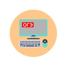 Подготовка к ОГЭ по информатике