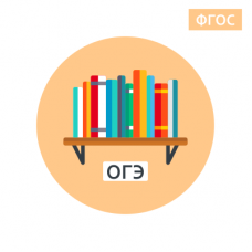 Технология подготовки учащихся к ОГЭ по литературе в условиях реализации ФГОС