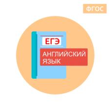 Технология подготовки учащихся к ЕГЭ по английскому языку в условиях реализации ФГОС