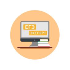 Подготовка эксперта к ЕГЭ по информатике