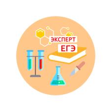 """курс повышения квалификации """"Подготовка эксперта к ЕГЭ по химии"""""""