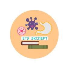 Подготовка эксперта к ЕГЭ по биологии