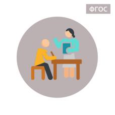 Психолого-педагогическое сопровождение образовательного процесса в условиях ФГОС